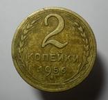 2 копейки 1956, фото №2