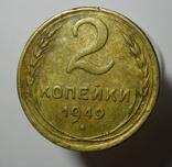 2 копейки 1949, фото №2