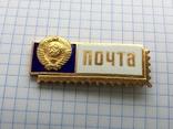 Почта СССР, фото №3