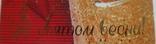 Листівка  Зі свтом весни  2007, фото №3