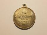 Копия медаль за храбрость 4 степ А53, фото №2