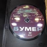 Бумер на видеокассете и dvd диске одним лотом, фото №3
