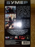 Бумер на видеокассете и dvd диске одним лотом, фото №12