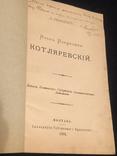 Котляревский. Город Полтава. С автографом Автора, фото №3