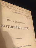 Котляревский. Город Полтава. С автографом Автора, фото №4