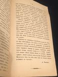 Котляревский. Город Полтава. С автографом Автора, фото №7