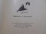 Расказы литератураведа, фото №6