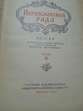 Переяславская рада воен.изд.ССР. 2 том., фото №6