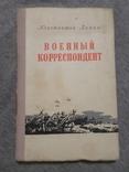 Военный кореспондент изд.воен. ССР., фото №2