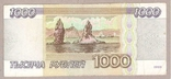 Банкнота России 1000 рублей 1995 г. VF, фото №3