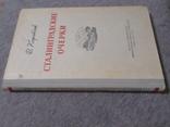 Сталинские очерки 1954 г., фото №3