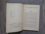 Сталинские очерки 1954 г., фото №6