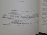 Сталинские очерки 1954 г., фото №7