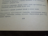Московляне, фото №8
