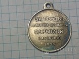 Медаль первая всеобщая перепись копия, фото №2
