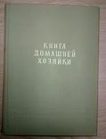 Книга домашней хозяйки.София. 1959 год, фото №2