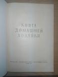 Книга домашней хозяйки.София. 1959 год, фото №3