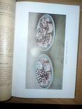 Книга домашней хозяйки.София. 1959 год, фото №4