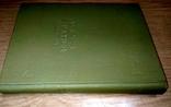 Книга домашней хозяйки.София. 1959 год, фото №6