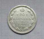 20 копеек 1906 г., фото №2