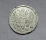 20 копеек 1906 г., фото №4