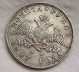 1 рубль 1827 г. СПБ НГ, фото №2