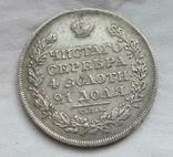1 рубль 1827 г. СПБ НГ, фото №6