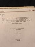 """Ольга Франко """"Практична кухня"""" 1992р., фото №12"""
