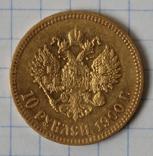 10 рублей 1900(ФЗ)(2), фото №2