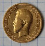 10 рублей 1900(ФЗ)(2), фото №3