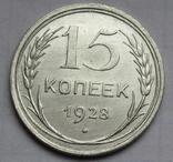 15 копеек 1928 г., фото №3