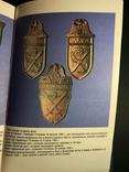 """Книга """"Ордена и медали войск СС"""" с коментариями Т. Гладкова, фото №11"""