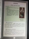 """Книга """"Боевые награды СССР и Германии 2 мировой войны"""" Д. Тарас, фото №10"""
