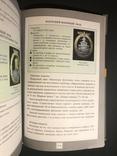 """Книга """"Боевые награды СССР и Германии 2 мировой войны"""" Д. Тарас, фото №11"""