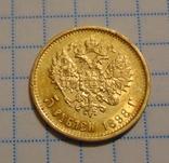 5 рублей 1898, фото №7