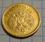 5 рублей 1898, фото №10
