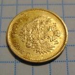 5 рублей 1898, фото №11