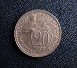 20 копеек 1932 года., фото №2
