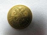 15 рублей 1897 года АГ, фото №6
