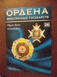 Ордена иностранных государств.11 журналов., фото №7