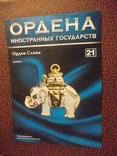 Ордена иностранных государств.11 журналов., фото №10