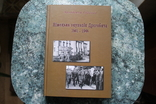 Книга  Німецька окупація Дрогобича 1941 - 1944, фото №2