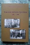 Книга  Німецька окупація Дрогобича 1941 - 1944, фото №3