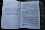 Книга  Німецька окупація Дрогобича 1941 - 1944, фото №4
