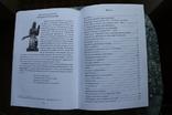 Книга  Німецька окупація Дрогобича 1941 - 1944, фото №9