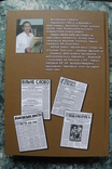 Книга  Німецька окупація Дрогобича 1941 - 1944, фото №12