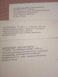 "Автомобили ""Татра"", 3 откр., изд, Пресс-фото, Братислава, фото №4"