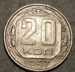 20 копеек 1957, фото №2
