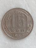 15 копеек 1950 года, фото №2