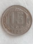 15 копеек 1946 года, фото №2